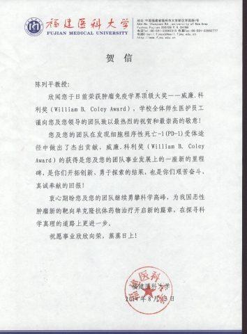 福建医科大学的贺函