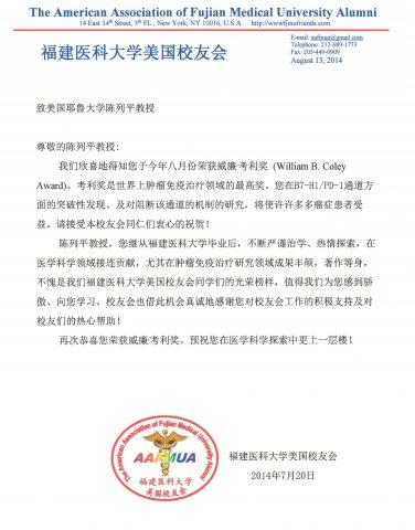 福建医科大学美国校友会(AAFMUA)的贺函