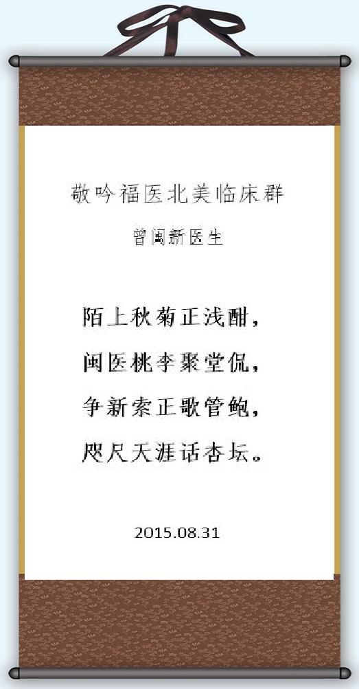 """曾医生为""""AAFMUA-福医北美临床进修群""""赋诗"""