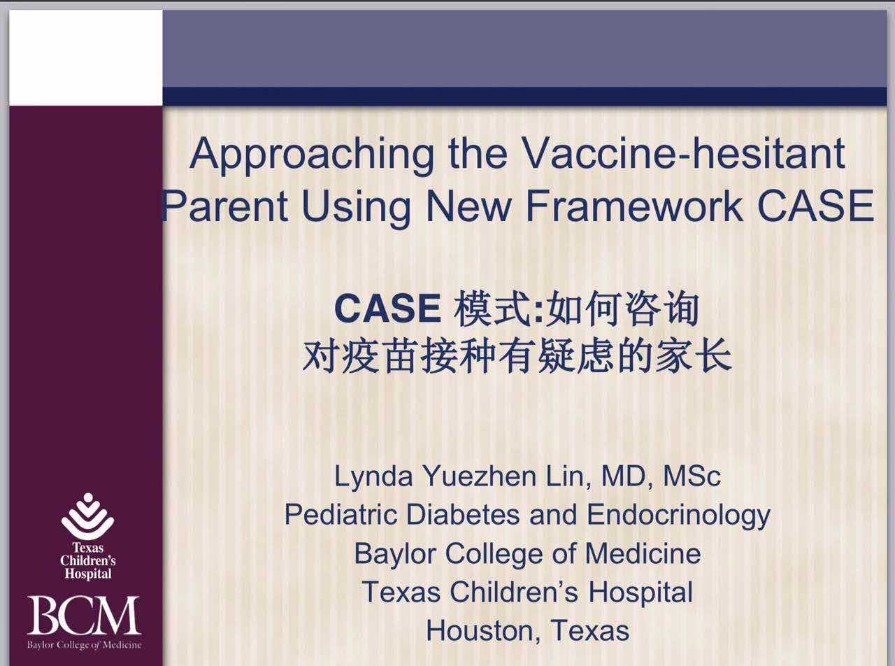 福医美国校友会(AAFMUA)大查房:今日的预防接种,明天的健康保证(3)