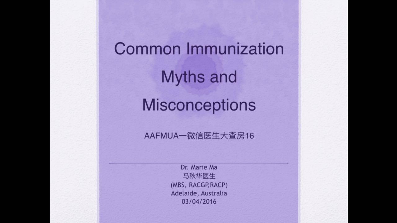 福医美国校友会(AAFMUA)大查房:今日的预防接种,明天的健康保证(2)