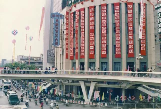 1993-dongjiekuo-fuzhou