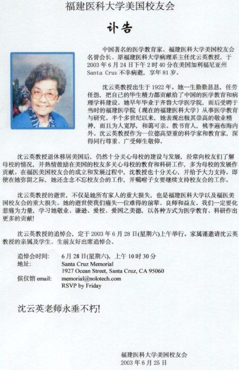 obituary-shen