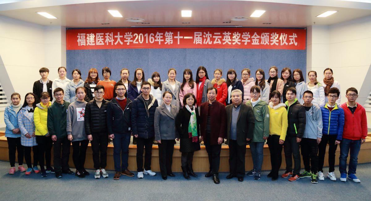 第十一届沈云英奖学金颁奖仪式在福州举行