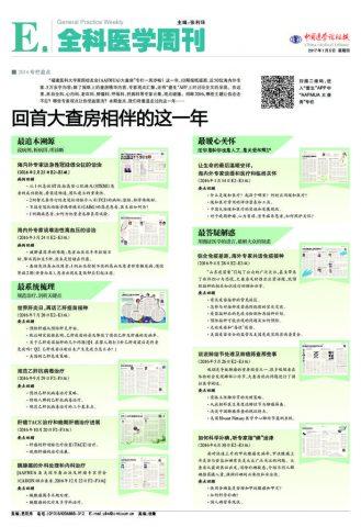 thumbnail of 《中国医学论坛报》2016AAFMUA大查房盘点