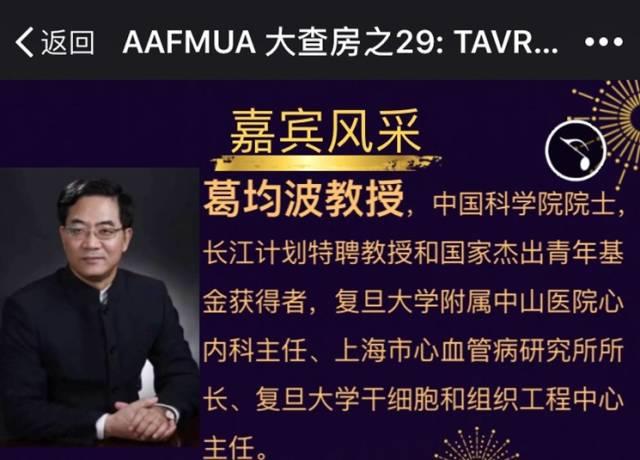 """葛均波院士应邀主持AAFMUA的""""TAVR的临床应用""""大查房"""