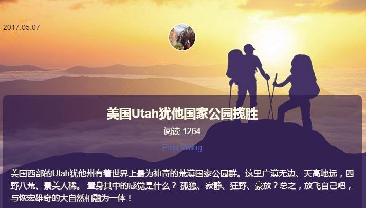 美国Utah犹他国家公园揽胜 – 王平的美篇
