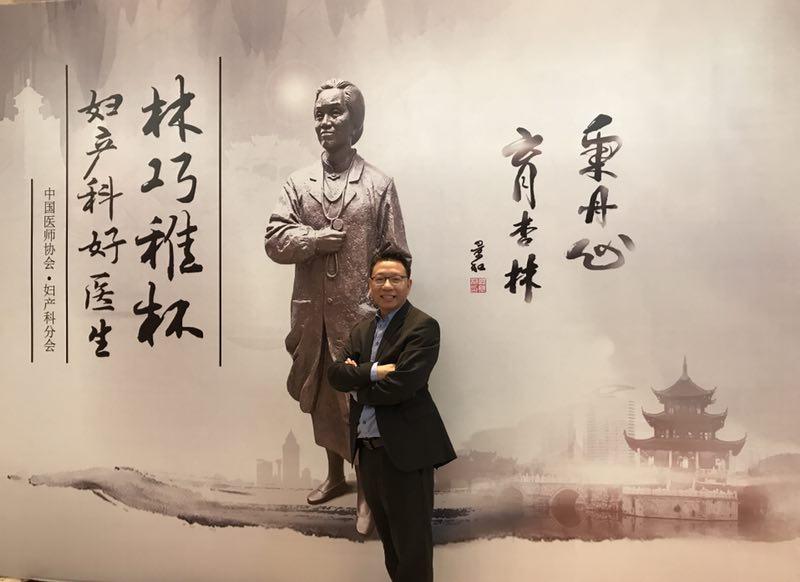 """美国校友、关小明医生荣获2017年""""妇产科好医生-林巧稚杯"""""""