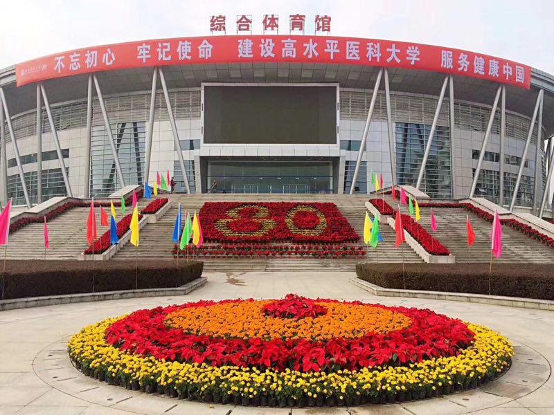 福医庆祝建校80周年,举办创新发展论坛