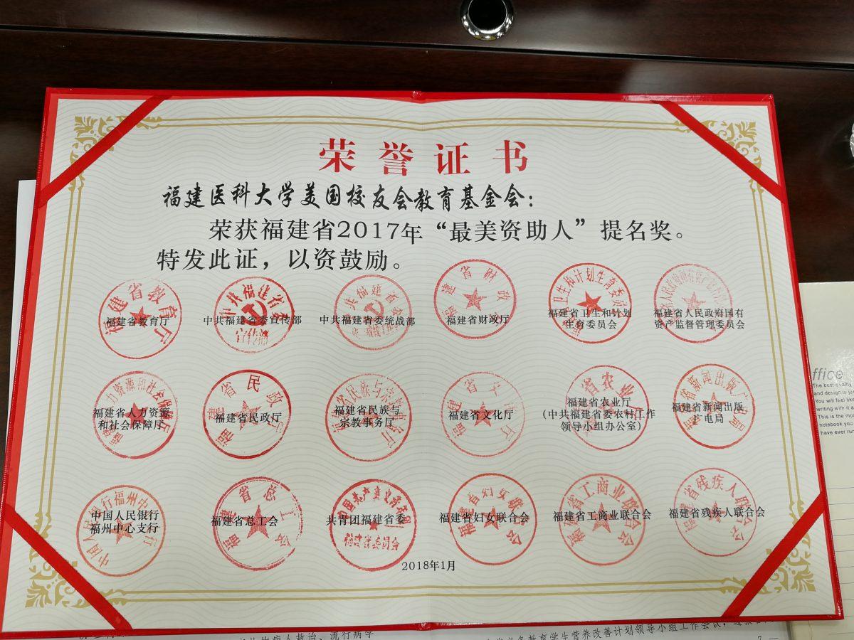 福建省召开最美资助人颁奖会,本校友会的基金会获提名奖