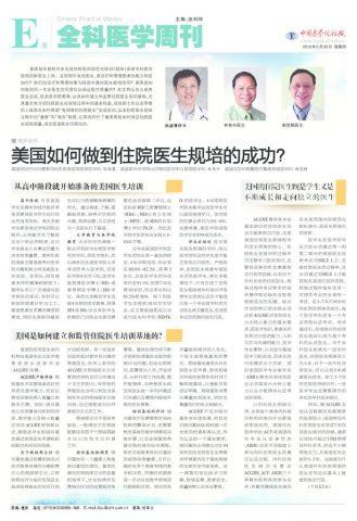 thumbnail of 中国医学论坛报-美国如何做到住院医生规培的成功?