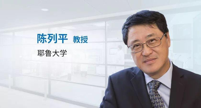 专访陈列平教授:说到免疫治疗,我有些不同看法 (转载)