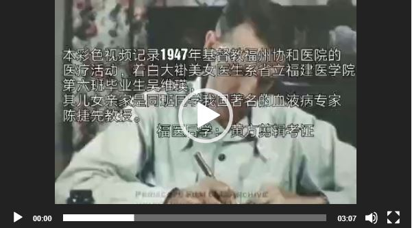 福州协和最早的纪录片