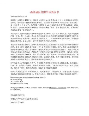 thumbnail of 捐助福医贫困学生倡议书