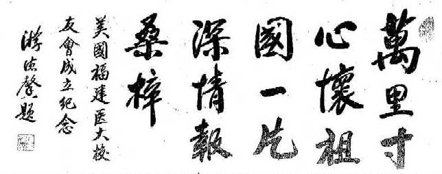 Celebration of Establishment of AAFMUA | 福建医科大学美国校友会成立庆祝大会