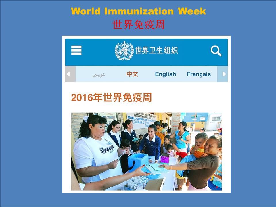 福医美国校友会(AAFMUA)大查房:今日的预防接种,明天的健康保证(6)