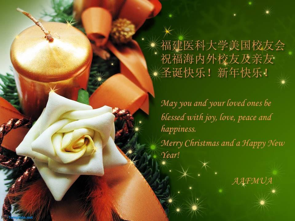 AAFMUA 敬祝圣诞,恭贺新禧!