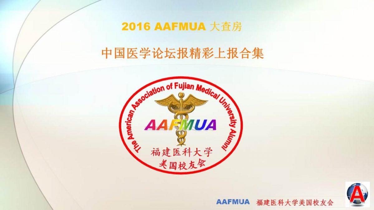 2016 AAFMUA大查房在中国医学论坛报上精彩合集