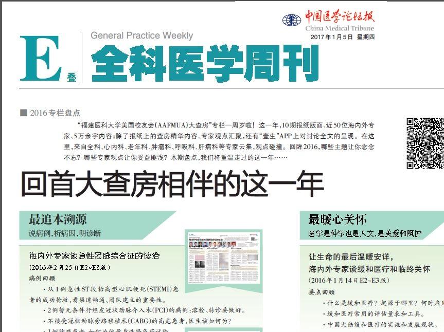 《中国医学论坛报》2016AAFMUA大查房盘点