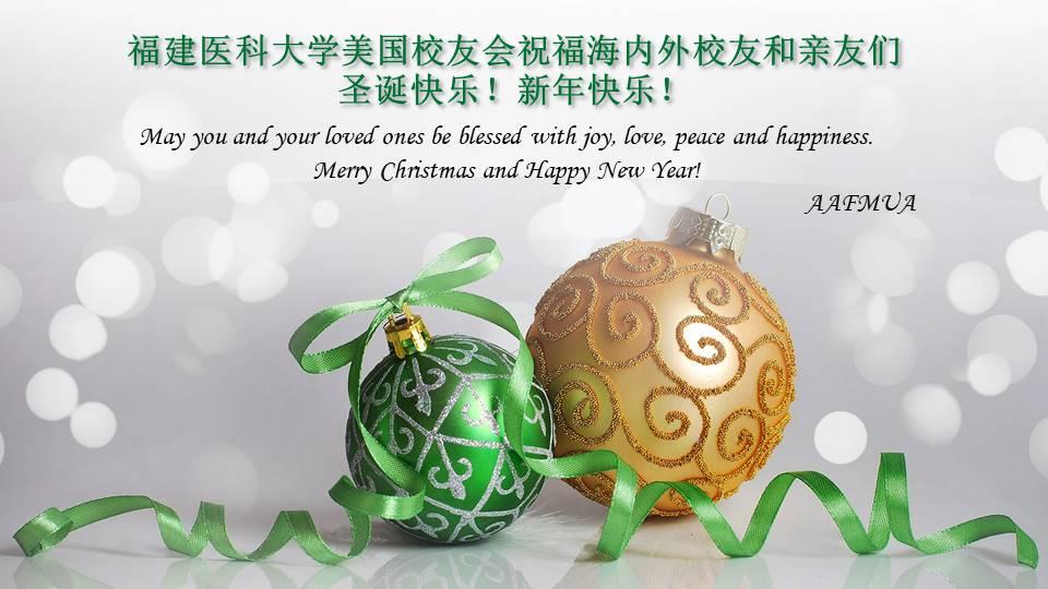 Happy Holidays from AAFMUA