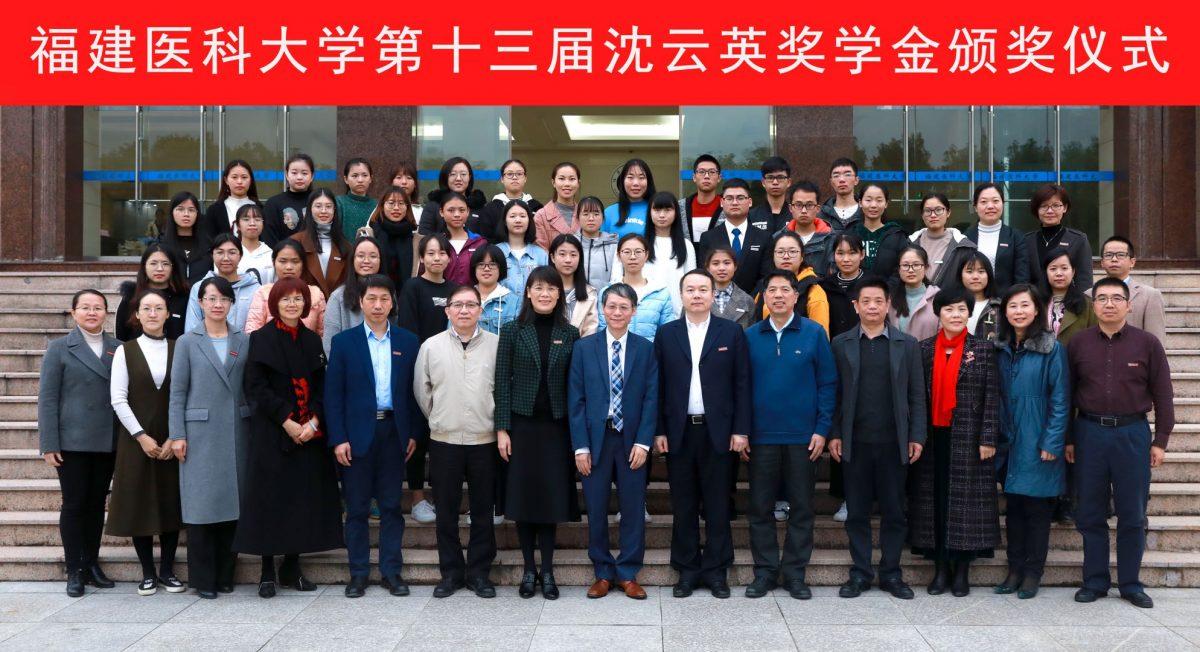 2018年度福医美国校友会奖学金颁奖仪式在福州举行