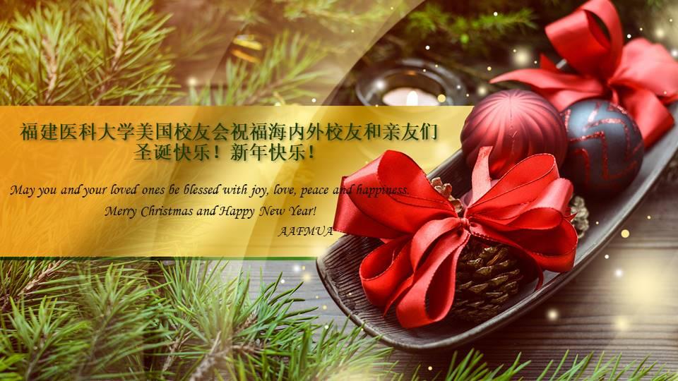 Seasons Greetings from AAFMUA