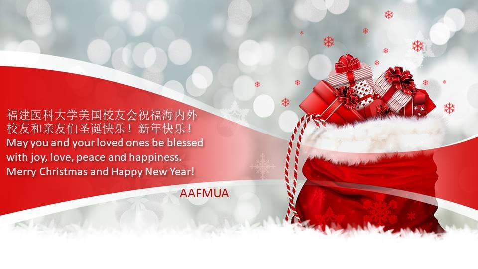 Season's greetings from AAFMUA