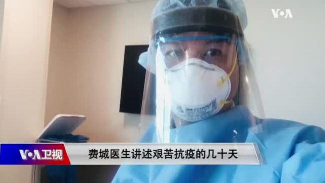 费城华裔医生:疫情严重超乎想象 先立遗嘱交代家人